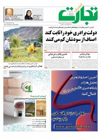 روزنامه گسترش تجارت شماره 613