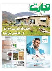 روزنامه گسترش تجارت شماره 612