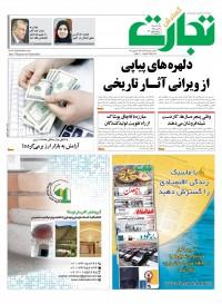 روزنامه گسترش تجارت شماره 611