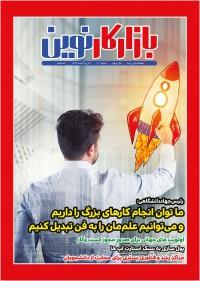 ماهنامه بازار کار نوین شماره 21