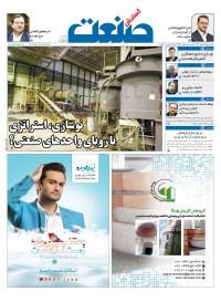 روزنامه گسترش صنعت شماره 550