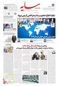روزنامه سایه 2181