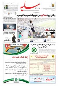 روزنامه سایه 2183