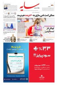 روزنامه سایه 2184