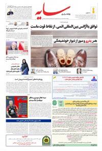 روزنامه سایه 2185