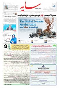 روزنامه سایه 2186
