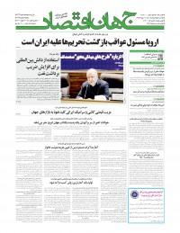 روزنامه جهان اقتصاد شماره 7226