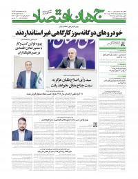 روزنامه جهان اقتصاد شماره 7243