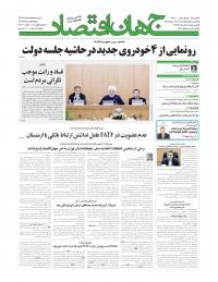 روزنامه جهان اقتصاد 7245