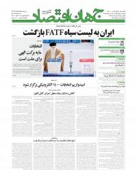 روزنامه جهان اقتصاد 7246