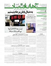 روزنامه جهان اقتصاد 7247