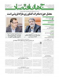 روزنامه جهان اقتصاد 7248