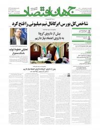 روزنامه جهان اقتصاد 7249