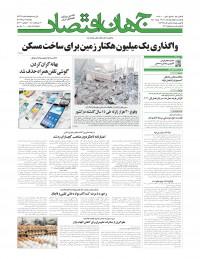 روزنامه جهان اقتصاد شماره 7341