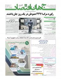 روزنامه جهان اقتصاد شماره 7425