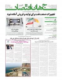 روزنامه جهان اقتصاد شماره 7463