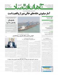 روزنامه جهان اقتصاد شماره 7465
