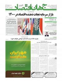 روزنامه جهان اقتصاد شماره 7467