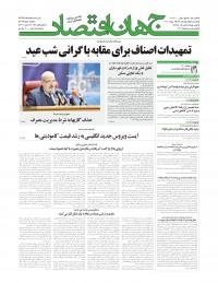 روزنامه جهان اقتصاد شماره 7478