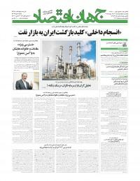 روزنامه جهان اقتصاد شماره 7480