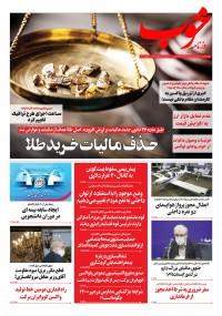 روزنامه خوب شماره 525
