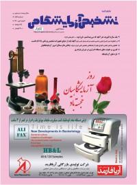 ماهنامه تشخیص آزمایشگاهی شماره 183