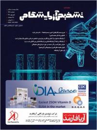 ماهنامه تشخیص آزمایشگاهی 164