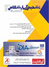ماهنامه تشخیص آزمایشگاهی شماره 169