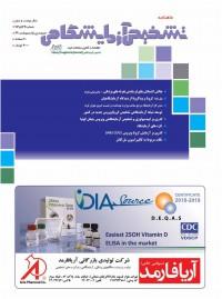 ماهنامه تشخیص آزمایشگاهی شماره 171,172