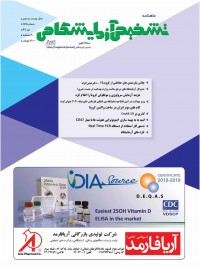 ماهنامه تشخیص آزمایشگاهی 174