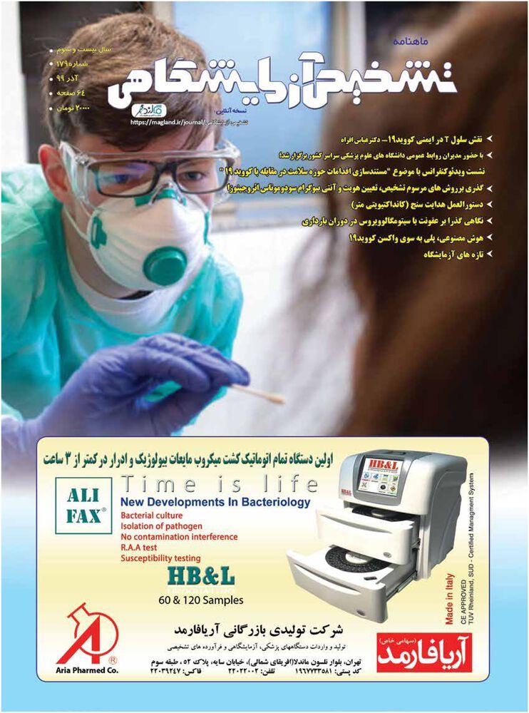 ماهنامه تشخیص آزمایشگاهی شماره 179