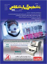 ماهنامه تشخیص آزمایشگاهی شماره 181