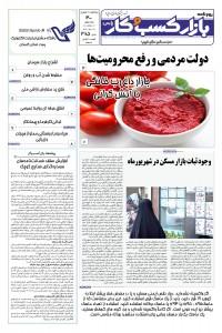 روزنامه بازار کسب و کار پارس شماره 385