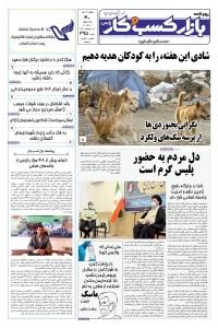 روزنامه بازار کسب و کار پارس شماره 395