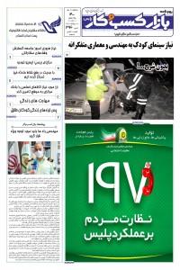 روزنامه بازار کسب و کار پارس شماره 396