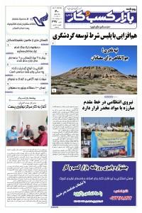 روزنامه بازار کسب و کار پارس شماره 397