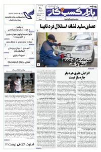 روزنامه بازار کسب و کار پارس شماره 398