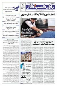 روزنامه بازار کسب و کار پارس شماره 399