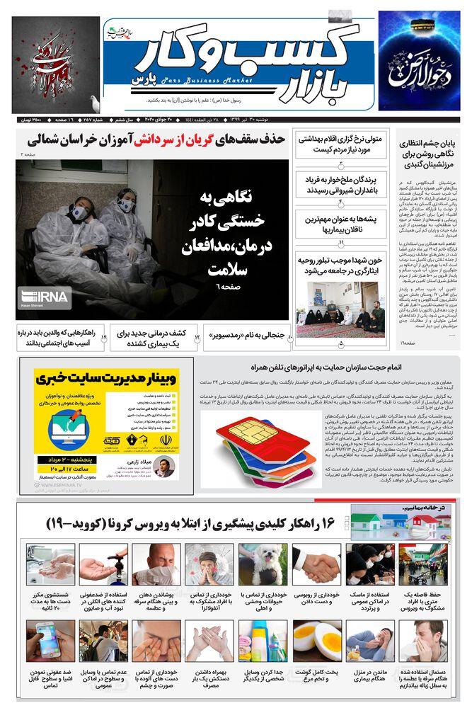 روزنامه بازار کسب و کار پارس شماره 257