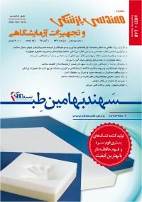 ماهنامه مهندسی پزشکی و تجهیزات آزمایشگاهی شماره 223