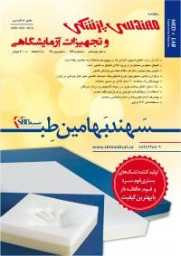ماهنامه مهندسی پزشکی و تجهیزات آزمایشگاهی شماره 221