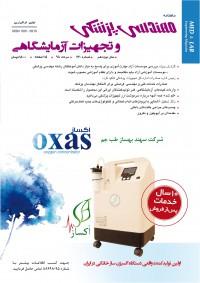 ماهنامه مهندسی پزشکی و تجهیزات آزمایشگاهی شماره 220