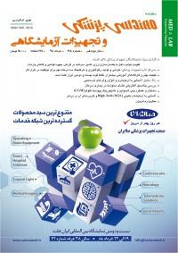 ماهنامه مهندسی پزشکی و تجهیزات آزمایشگاهی شماره 218