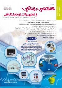ماهنامه مهندسی پزشکی و تجهیزات آزمایشگاهی شماره 217