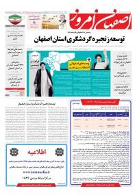 روزنامه اصفهان امروز شماره 4093