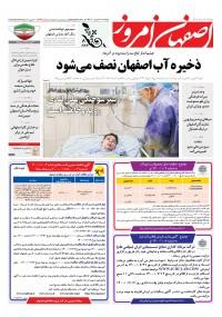 روزنامه اصفهان امروز شماره 4172