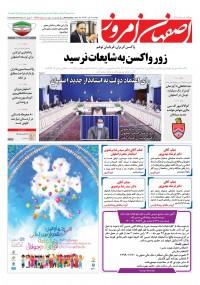 روزنامه اصفهان امروز شماره 4181