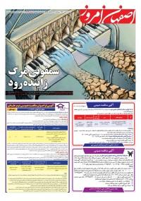 روزنامه اصفهان امروز شماره 4183