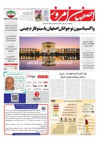 روزنامه اصفهان امروز شماره 4184