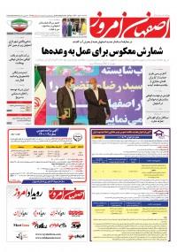 روزنامه اصفهان امروز شماره 4185